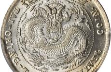 吉林省造宣统元宝一钱四分四厘多少钱一枚