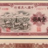 第一套人民币一万元牧马有多值钱