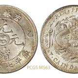 吉林乙巳光绪元宝银币收藏价值有多大