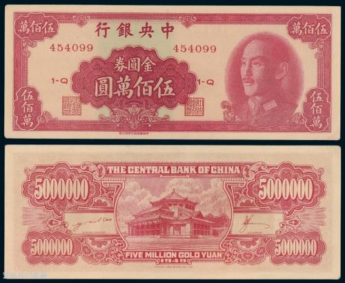 民国金圆券现在值多少钱