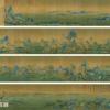 《千里江山图》艺术手法及表现的内容