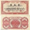 第一套人民币1万元骆驼队的收藏价值