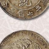 元宝——古代流通货币