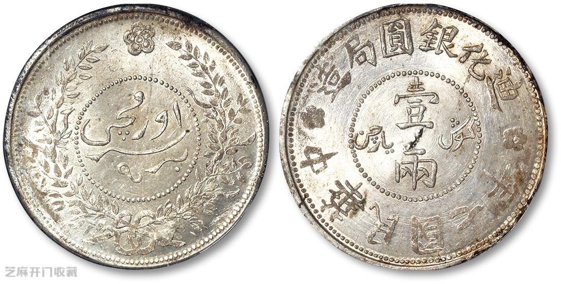 迪化银元一两价值多少钱