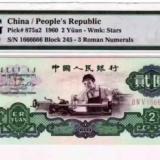 第三套人民币贰元车工拍出22.9万元天价