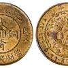 大清铜币川字十文户部值多少钱