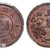 伪满洲国硬币值钱吗