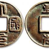 元代铜钱有哪些值得收藏