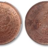 大清铜币户部现在值多少钱