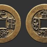 高价上门收购古钱币能相信吗