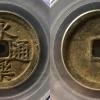 永乐通宝铜钱值多少钱