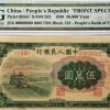 1950年第一套人民币伍万圆收割机图片及价格