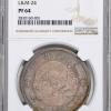 宣统二年大清银币真品图片及价格