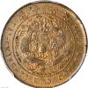 丁未大清铜币拍卖价格