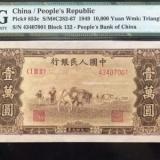 1949年一万元双马耕地纸币市场收藏价值分析