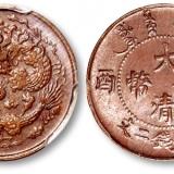 己酉大清铜币图片及价格