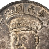 倪嗣冲像纪念银币值多少钱一枚