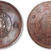 宣统三年大清铜币图片及价格