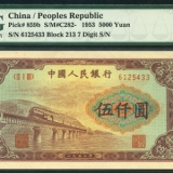 一套伍仟元渭河桥真品图片及拍卖成交价格