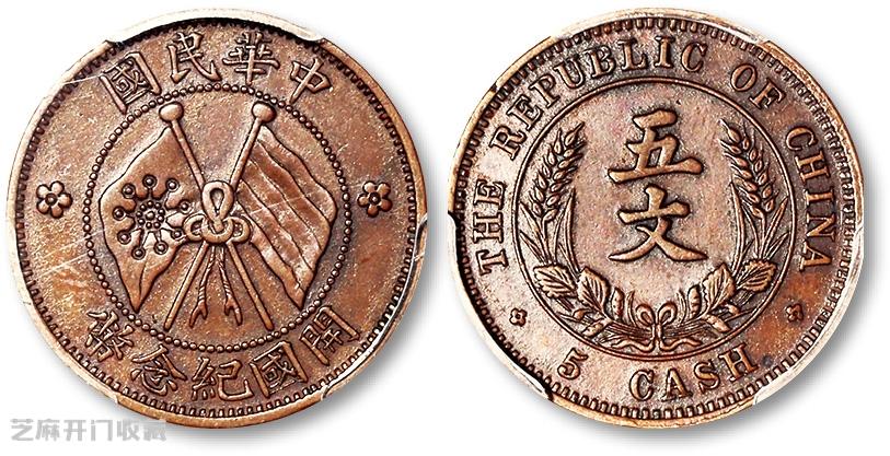 民国开国纪念币珠圈双旗能卖多少钱一枚
