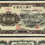 第一套人民币伍仟元绵羊能值多少钱一张