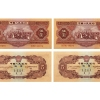 1953年红五元纸币值多少钱