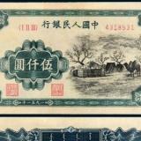 伍仟元蒙古包人民币价格及图片