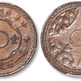 民国廿二年中孔嘉禾铜元图片及价格