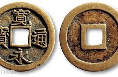 宽永通宝铜钱能值多少钱