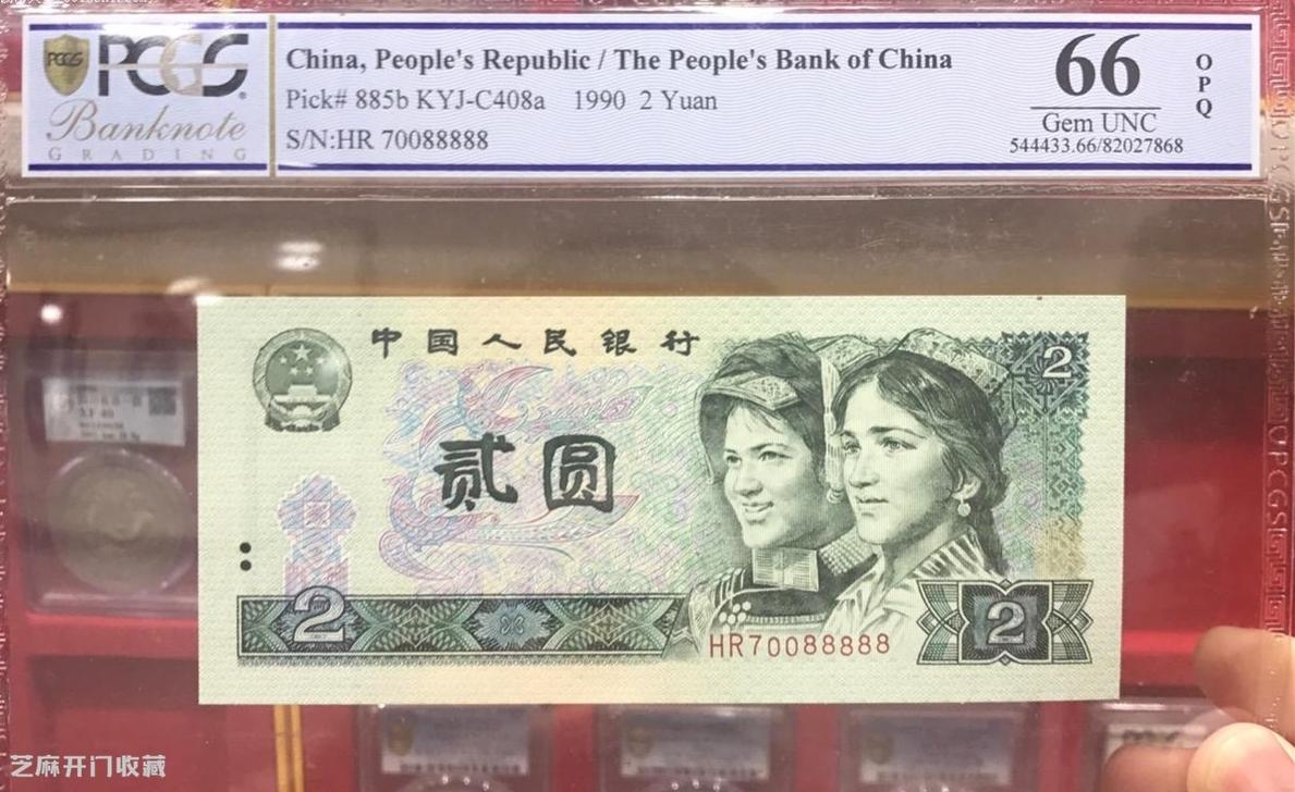 四版纸币2元整捆升值潜力怎样