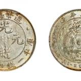 造币总厂光绪元宝库平一钱四分四厘值多少钱