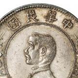 2019年孙中山纪念币市场价是多少