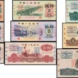 第三套还是第四套人民币的收藏前途好