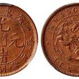 广东光绪元宝铜元值多少钱