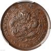湖南省造大清铜币丙午湘十文值多少钱一枚