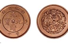 浙江省造光绪元宝当十铜币值多少钱