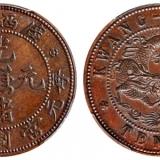 广西光绪元宝十文值多少钱