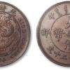 大清铜币丙午鄂很值钱吗