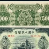 第一套人民币5000元耕地工厂收藏价值高吗