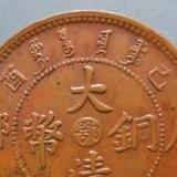 湖北省造大清铜币己酉鄂值多少钱