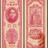 民国纸币关金券最近市场如何