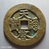 明朝天启铜钱收藏价值如何