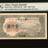 第一套人民币1000元钱塘江大桥图片及价格