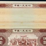 二套人民币黄五元最新价格是多少