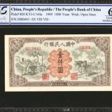 第一套人民币壹仟元运煤与耕地收藏价值分析