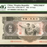 五三版人民币样品币多少钱一套