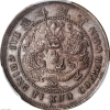 大清铜币光绪丙午鄂字户部十文值多少钱
