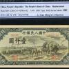 第一套人民币1000元秋收纸币收藏价值如何