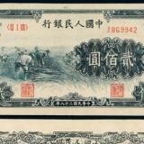 第一套人民币贰佰圆割稻图片及价格