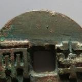 秦半两铜钱价格
